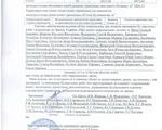 4. Декларация на ведение строительства литер А (4).jpg