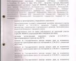 Экспертиза Ластчочкино Б (3).JPG