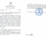 9. Постановление по Проекту Планировки Территории ЖСК ЭКОДОМ.JPG