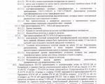 Техусл Ласточкино эл 1,1Мвт (2).JPG