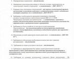 1. Градусловия и ограничения Ласточкино литер А-2.jpg