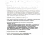 2. Градусловия и ограничения Ласточкино литер Б (2).jpg