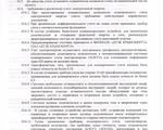 Техусл Ласточкино эл1,1Мвт (3).JPG