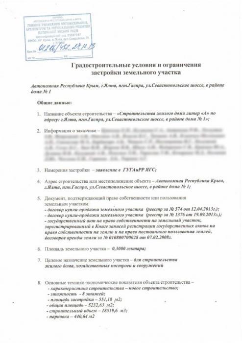 1. Градусловия и ограничения Ласточкино литер А-1.jpg