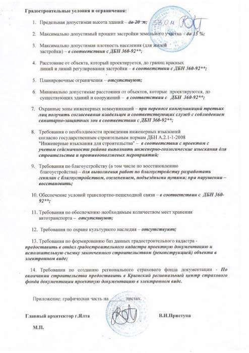 2. Градусловия и ограничения Ласточкино литер Б (1).jpg