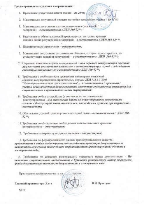 Грады Ласточкино Б (2).JPG