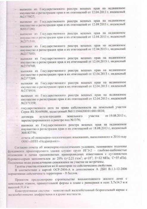 Экспертиза Ластчочкино Б (4).JPG