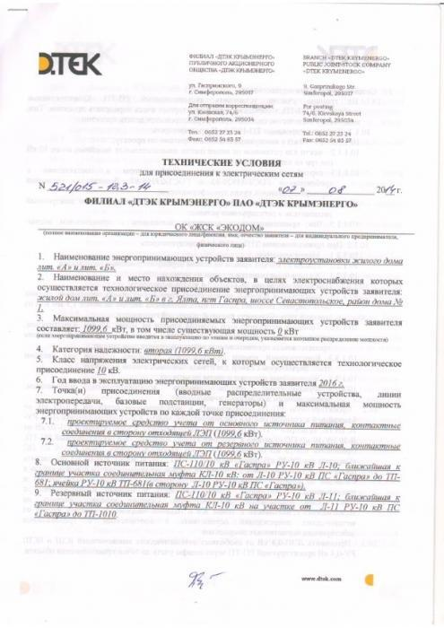 8. Техусловия ЭЛЕКТРОСЕТИ - ЖСК ЭКОДОМ.jpg