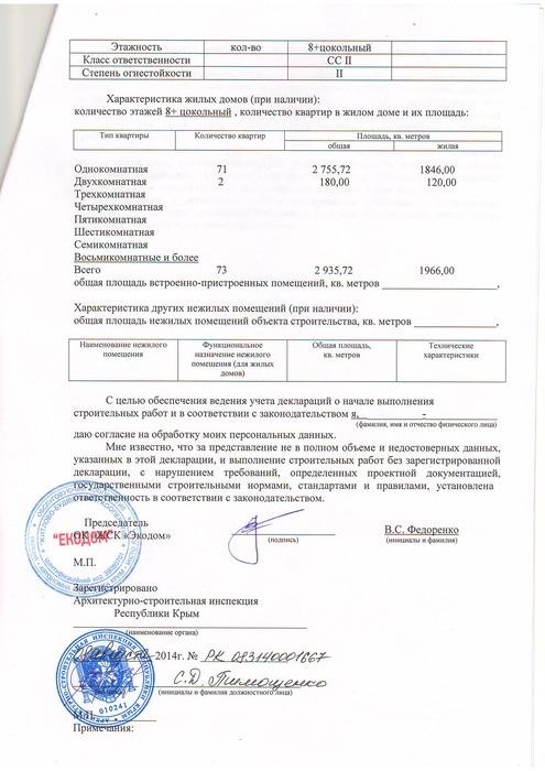 5. Декларация на ведение строительства литер Б (3).jpg