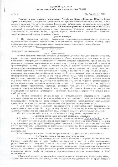 6. Договор ВОДОКАНАЛ-ЖСК ЭКОДОМ (2019).jpg