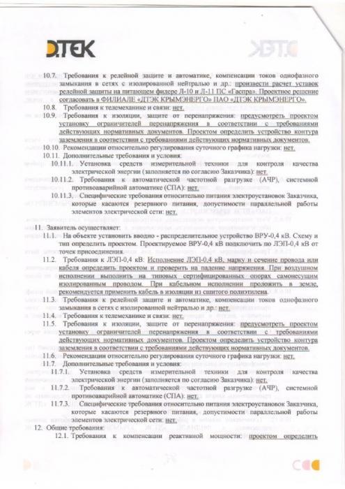 Техусл Ласточкино эл 1,1Мвт (4).JPG