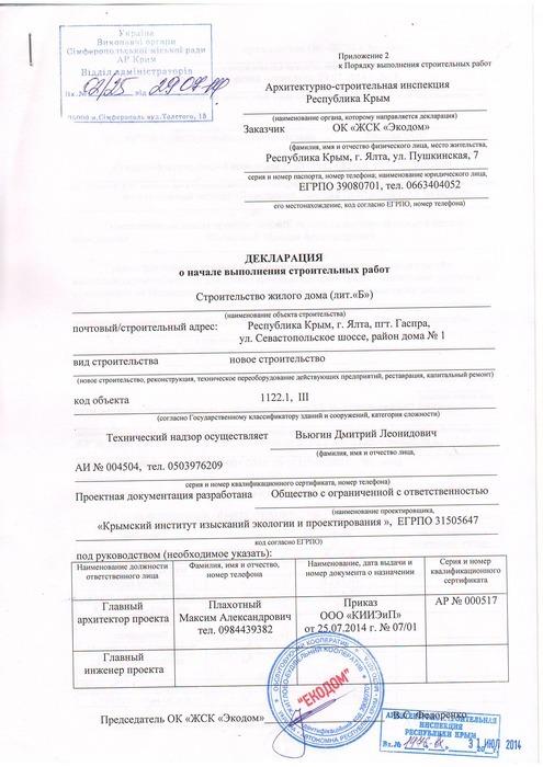 5. Декларация на ведение строительства литер Б (1).jpg
