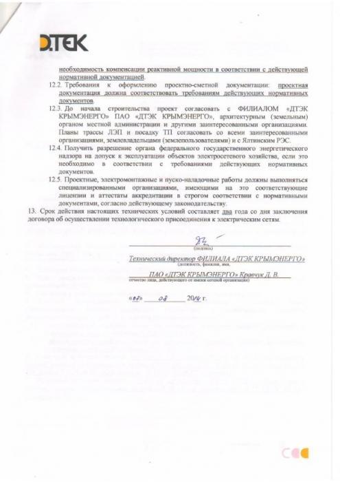 Техусл Ласточкино эл 1,1Мвт (5).JPG
