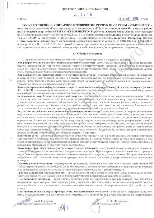 7. Договор ЭНЕРГОСНАБЖЕНИЯ - ЖСК ЭКОДОМ.jpg