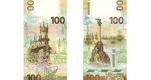 Выпущены 100 рублей с изображением замка Ласточкино гнездо