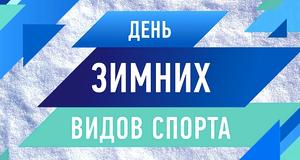 День зимних видов спорта - новый праздник для Крыма в 2016 году