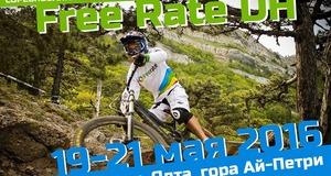 Ялта встречает велогонку «FreeRate DH» в Крыму 2016